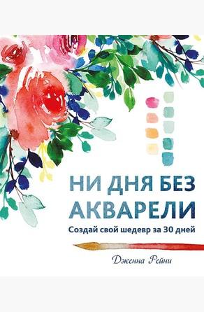 Ни дня без акварели (Everyday Watercolor) Дженна Рейни