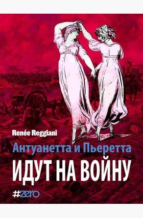 Антуанетта и Пьеретта идут на войну Renée Reggiani