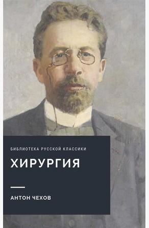Хирургия Антон Чехов