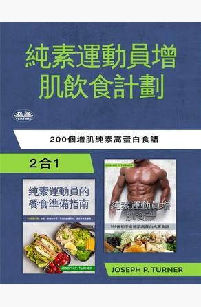 純素運動員無肉飲食增肌計劃 Joseph P. Turner